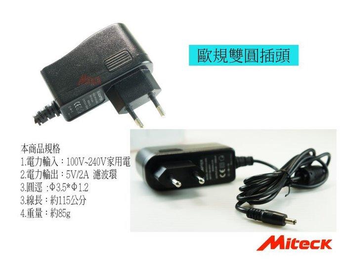 SounDo  Miteck歐規雙圓插頭 變壓器 5V/2A