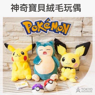 【東京正宗】 日本 Pokémon 神奇寶貝 精靈寶可夢 絨毛 玩偶 娃娃 (小) 共3款