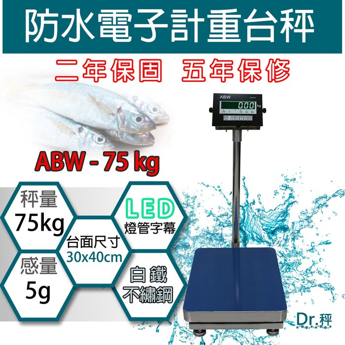 磅秤、電子秤、ABW - 75kg 電子防水白鐵計重台秤 (台面尺寸30x40cm)保固兩年 - 【Dr.秤】