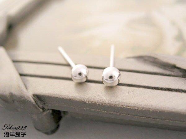 ☆§海洋盒子§☆3mm~立體亮面小圓球耳環OB2097《925純銀耳環》 銀飾 (可戴耳垂.耳骨)