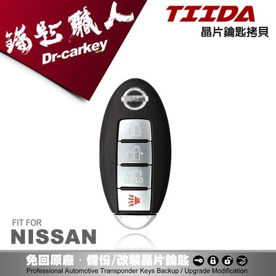 【汽車鑰匙職人】NISSAN TIIDA 日產 感應式 智慧型 晶片 鑰匙 複製感應鑰匙 新增感應鑰匙