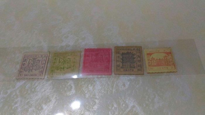清代 漢口書信館 第二次版 新票5全原膠上品(1893年)