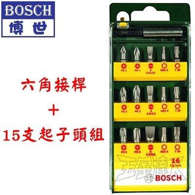 【五金達人】BOSCH 博世 15支起子頭加六角接桿組