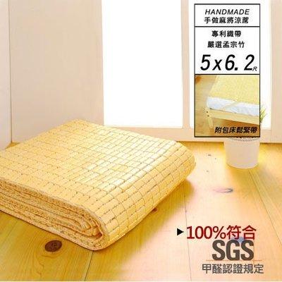 【居家大師】5X6.2尺專利織帶天然手作麻將涼蓆 G-D-GE001-5x6.2 草蓆 竹蓆