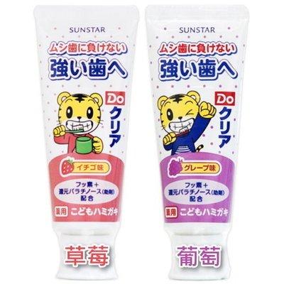 SUNSTAR GUM 三詩達 巧虎 兒童牙膏 草莓 / 葡萄 70g 日本製【小7美妝】