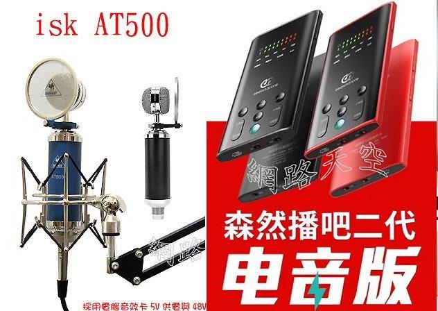 森然播吧 2 2代 電音版送200元保護套+isk at500麥克風+桌面nb35支架 雙手機直播免電腦送166音效