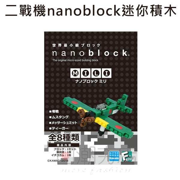 [日潮夯店] 日本正版進口F-toys二戰機nanoblock迷你積木 食玩 積木模型 一中盒(10入)