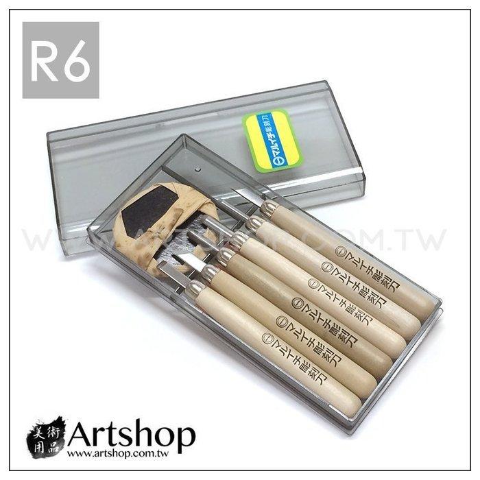 【Artshop美術用品】日本 Maruichi 丸一 雕刻刀 R6 (6支入) 壓克力盒裝附馬連