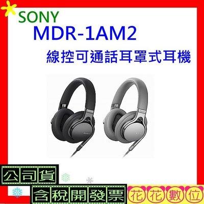 含稅開發票※花花數位※SONY MDR-1AM2線控可通話耳罩式耳機『6650元』 公司貨 MDR1AM2耳機