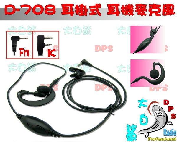 ~大白鯊無線~耳掛式 耳機麥克風 MOTOROLA T5621.SX601 HYT TC-1688.TC-320.EVO A3.A1