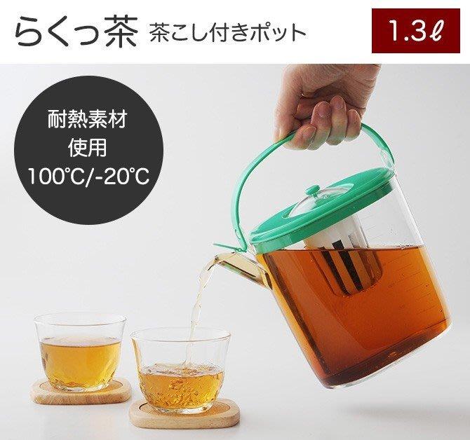 [霜兔小舖] 代購 日本製Arnest  耐熱手提 泡茶壺 1.3L 冷泡茶 耐熱泡茶 水壺 冷水壺