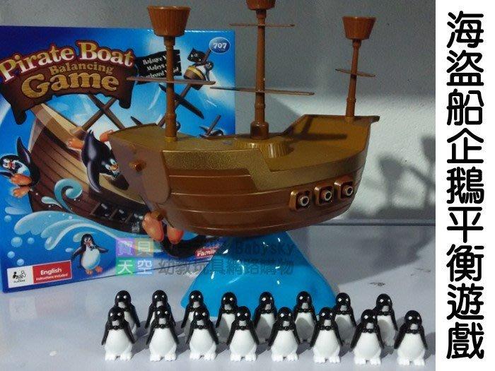 ◎寶貝天空◎【海盜船企鵝平衡遊戲】益智桌遊遊戲,冰山疊企鵝平衡遊戲進階版,闔家玩樂,冒險大挑戰