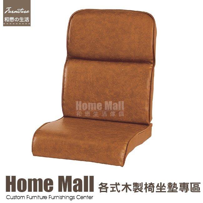 HOME MALL~木製組椅專用~雙凸大椅墊(土黃色)(另有小椅墊) $899~(自取價)6K