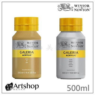 【Artshop美術用品】英國 溫莎牛頓 GALERIA 壓克力顏料 500ml (金屬色) 單色