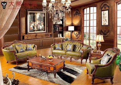 【大熊傢俱】 RE 882  新古典沙發 法式 歐式沙發 皮沙發 巴洛克 真皮 美式新古典 凡賽宮 實木沙發