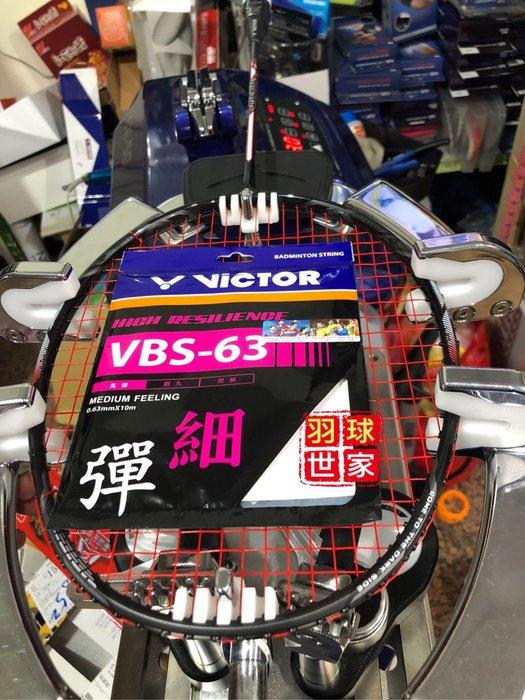 ◇ 羽球世家◇【線】VICTOR勝利 VBS63 高彈線 極細手感舒適《超細線款0.63mm》