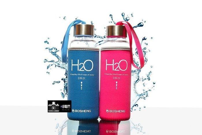 蘆洲(哈電屋) H2O 八杯水 360ml 玻璃杯 隨身杯 玻璃水壺 水瓶 附杯套 密封瓶 茶杯 咖啡杯