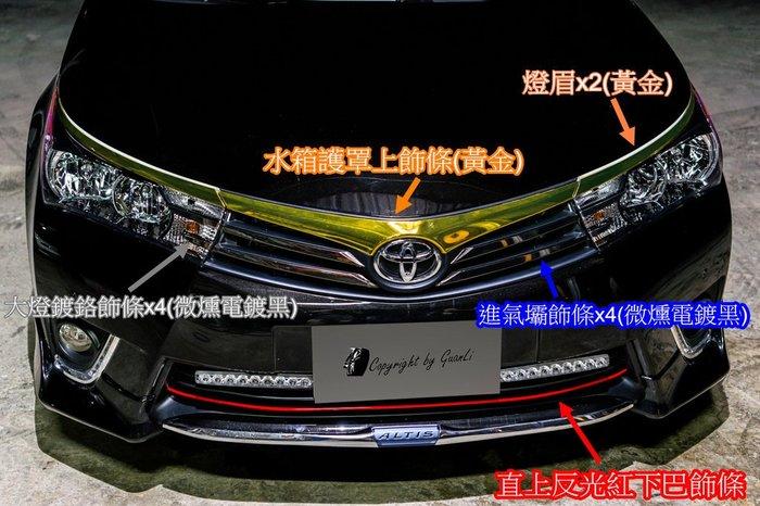 GuanLi 冠立 2014 ALTIS 11代 改良版 角燈 燈眉 局部尾燈 飾條 卡夢 直上 燈膜 10.5/10代