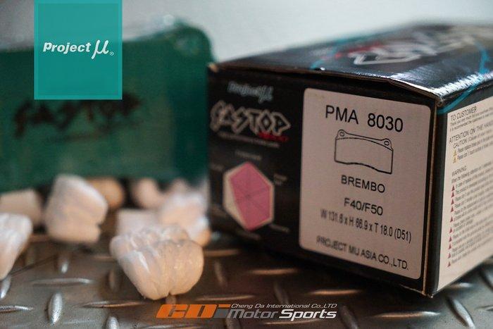 BREMBO F50 F40  D51 專用 PMU project-mu R800/HC+ 競技版來令片 / 制動改