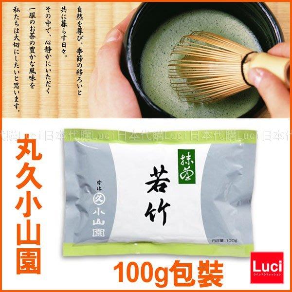 丸久小山園  若竹 100g包裝 京都宇治 抹茶 無糖 加工用抹茶 沖泡或甜點製作 日本製   LUCI日本代購
