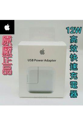 100%保证 独立序号 原厂盒装 非裸装 2.4A 12W 充电头 iPhone /iPad 皆可使用