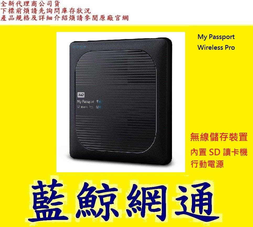 WD My Passport Wireless SSD 2TB 2T 外接式Wi-Fi固態硬碟