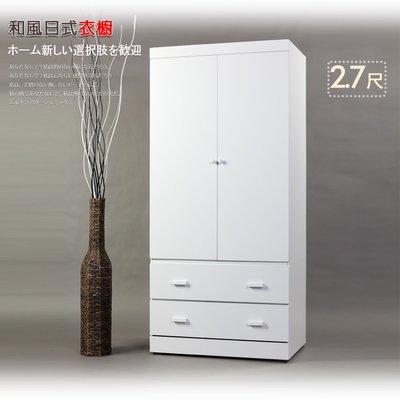 收納衣櫥【UHO】DA- 和風日式2....