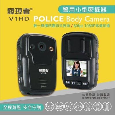 送32G卡『 發現者 V1HD 密錄器 』警用多功能/陀螺儀/防震/防水/監控/SONY鏡頭/1080p/180度