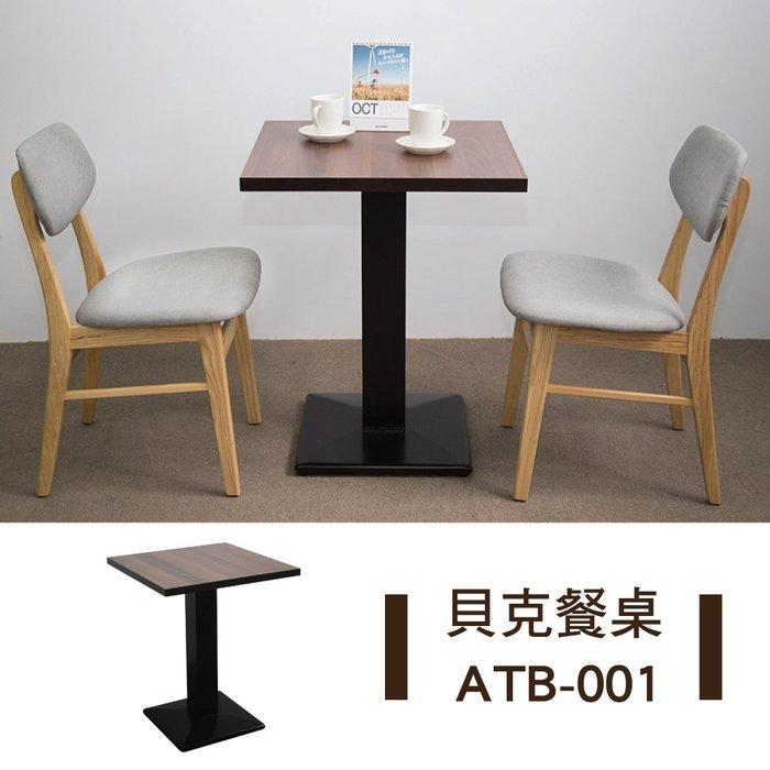 【YOI傢俱】貝克餐桌 ATB-001 (咖啡廳愛用款/餐桌首選)