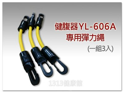 YL-606A健腹器專用彈力繩【1313健康館】一組三入/健腹器進階挑戰!!