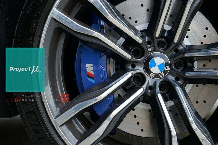 BMW F10 M5六活塞卡鉗 專用 日本 PMU project-mu HC+ 競技版來令片 歡迎詢問 / 制動改