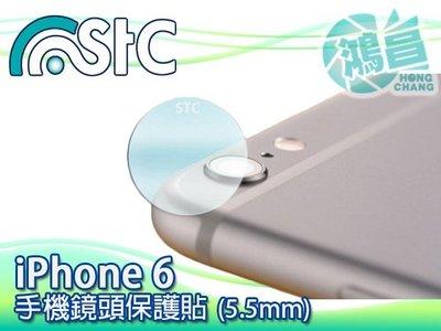 【鴻昌】STC光學玻璃貼鏡頭保護貼iPhone 6 / 6 Plus /6s / 6s+【1入裝】鏡頭貼i6 i6s +