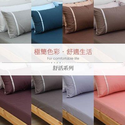 《40支紗》雙人床包枕套3件式【共8色】舒活系列 100%精梳棉 -麗塔寢飾-
