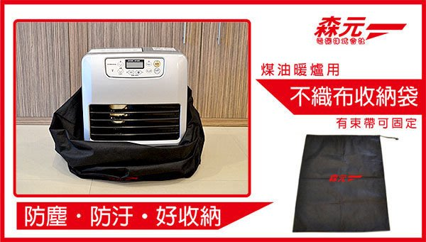 公~森元電機~CORONA 煤油爐.煤油暖爐 收納袋 FH~TS362BY.FH~TS57