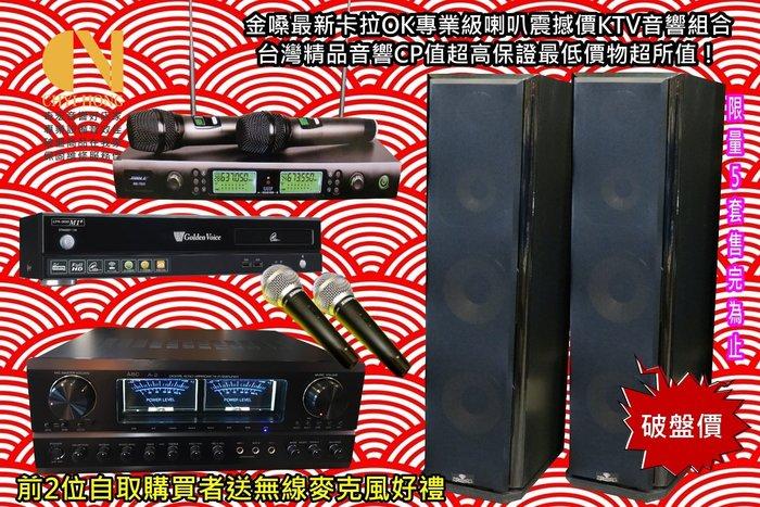 頂級音響金嗓M1+特價伴唱機音響組降價專案~超值價卡拉OK組搭配營業級KTV音響在家大聲練歌歡唱保證比外面KTV音響讚