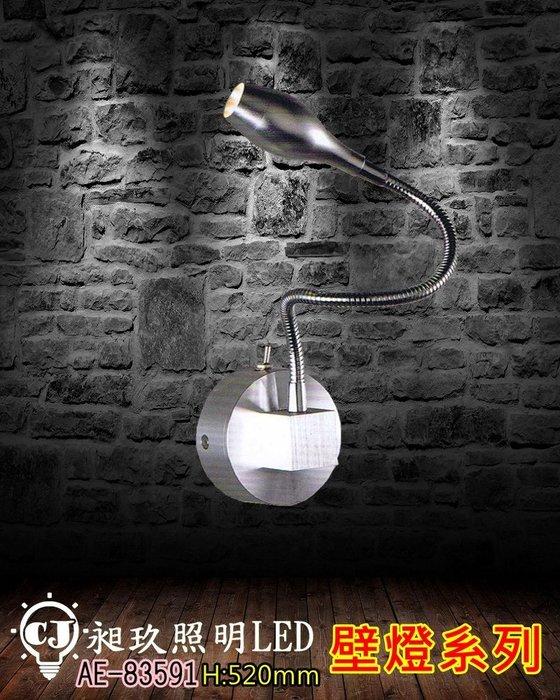 【昶玖照明LED】壁燈系列 LED 客廳餐桌 臥房床頭 書房走廊 室內燈 閱讀燈 鋁合金 附光源AE-83591