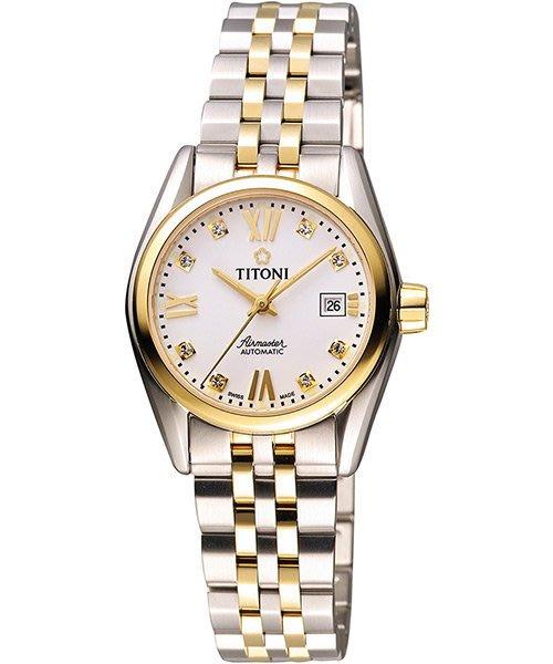 TITONI Airmaster 復刻日曆晶鑽腕錶 ~ 23909SY~063