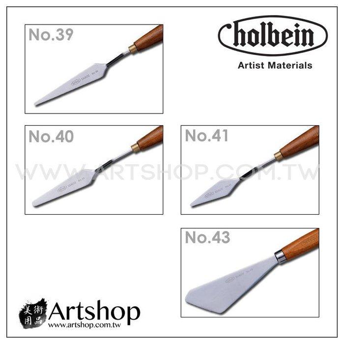 【Artshop美術用品】日本 HOLBEIN 好賓 Series S系列 油畫刀 NO.41