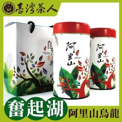 Tea Man台灣茶人~【奮起阿里山烏龍半斤禮盒(自然好茗系列)】~轉花香明顯~清揚鮮爽回甘!