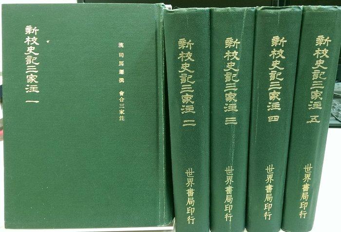 雅博客永安店--【新校史記三家注 全5冊】世界書局