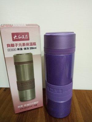 天使熊雜貨小舖~太和工房ST-SC25 負離子元素保溫瓶(紫色)250ml~全新現貨~
