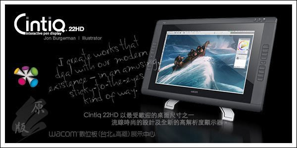 【Wacom 專賣店】Wacom CintiQ 22HD 21.5 吋 LCD (DTK-2200) 送軟體+繪圖手套