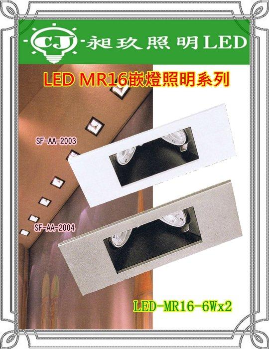【昶玖照明LED】LED崁燈 MR16 6Wx2 櫥櫃燈天花燈商業空間 附變壓器 黃光/白光 SF-AA-2003.04