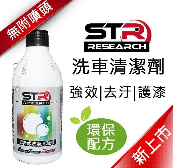 STR-PROWASH專業級洗車清潔劑/洗車劑/洗車精(無噴頭)▶環保配方▶極強去汙力▶溫和不傷烤漆▶免稀釋▶乾濕兩用