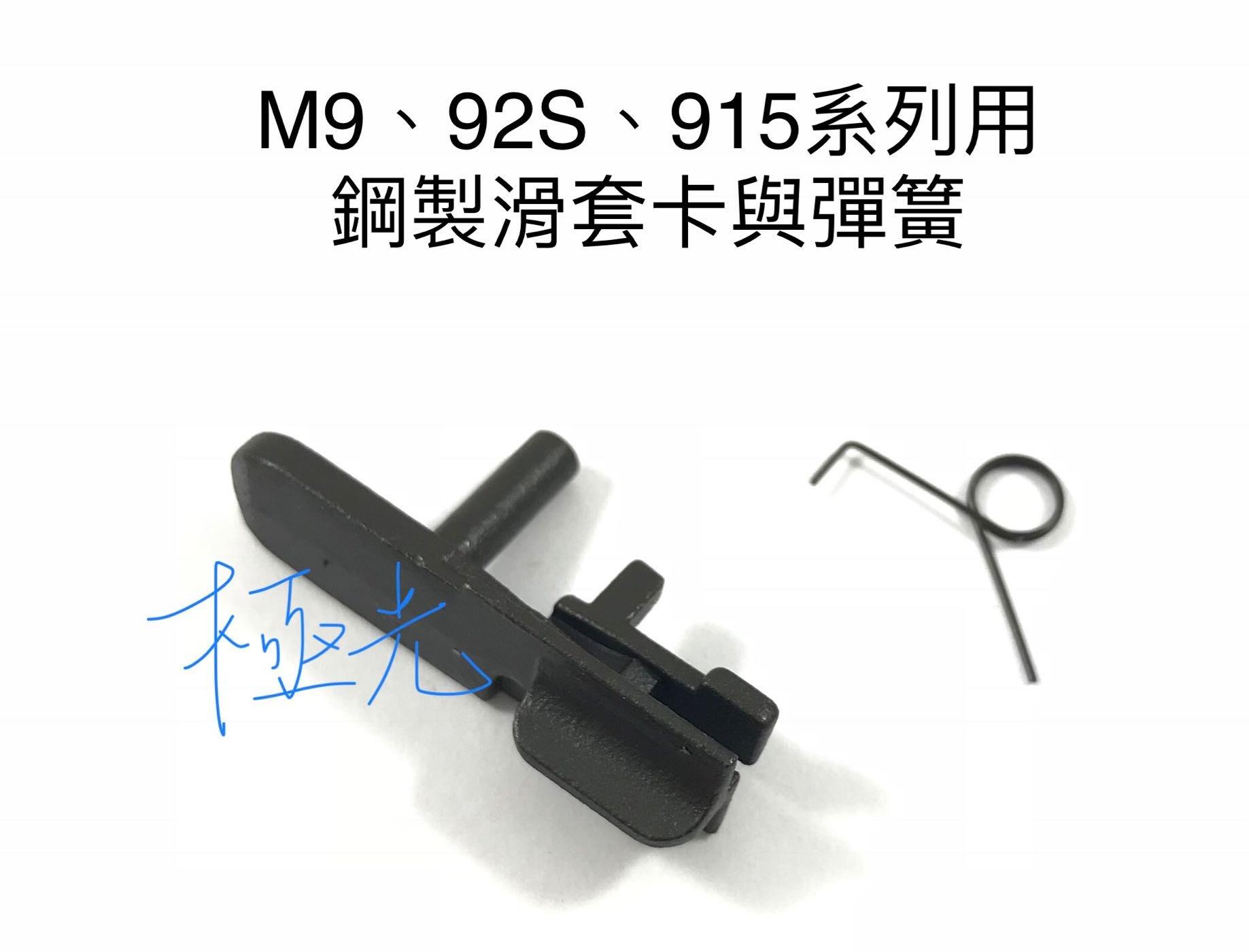 【極光小舖】 PB-915 JP-915 華山915 、M9專用鋼製滑套卡與彈簧組 @特價@#A