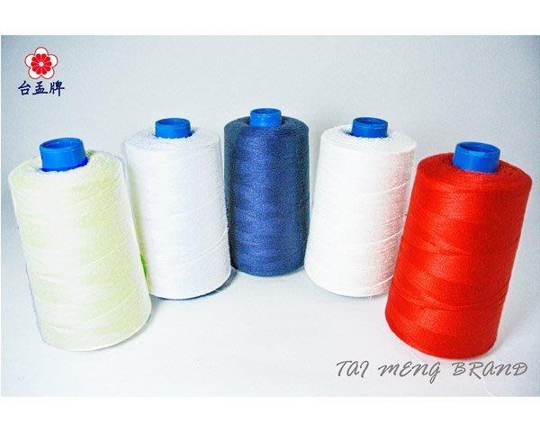 台孟牌 SP 縫紉線 6色 40/2規格 0.15mm 7000碼包裝 (車縫、平車、拼布、手縫、手工藝、DIY、材料)