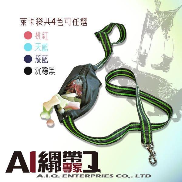 A.I.Q.綑綁帶專家- LT2333 狗牽繩/置物袋 2.5cm x 120cm 寵物拉繩 狗牽繩 手拉繩