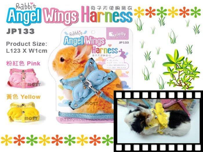 Jolly兔子天使胸背衣牽繩 粉色/黃色/藍色/兔子牽繩/天竺鼠牽繩/兔牽繩/小動物牽繩
