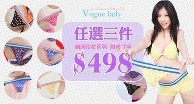 【VOGUE LADY】甜心價1件199元!!超值回饋價全館任搭 CK運動風格 清新迷人的丁字褲-7202