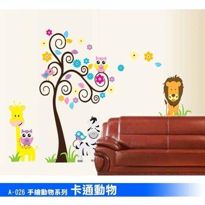 A-026手繪動物系列--卡通動物大尺...